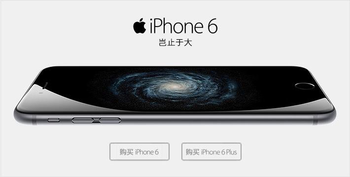 iphone6火热购买