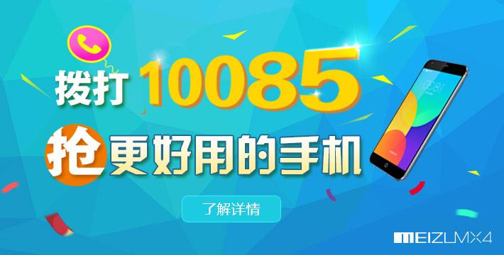 10085热线营销——魅族MX4