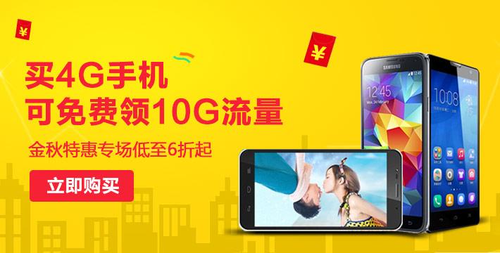 买4G手机免费领10G流量